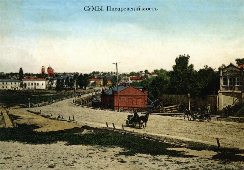 г. Сумы фото Писаревский мост