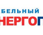 ОООКабельный завод Энергопром