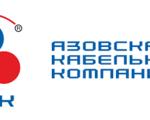 ООО «Азовская кабельная компания»