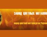 """ООО """"Завод цветных металлов"""""""