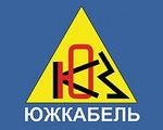 ПАО «Завод Южкабель»