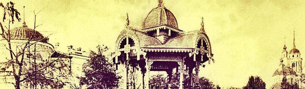 Старые фотографии города Сумы.