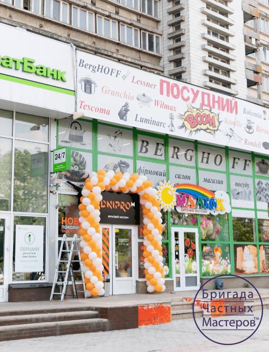 Ремонт магазина ДНИПРО-М